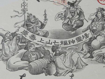 ◆第340話◆上山七福神巡り〜御朱印