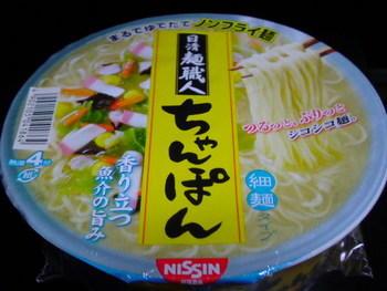 ☆今日のイケ麺☆