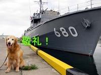自衛隊のお船と一緒に・・・
