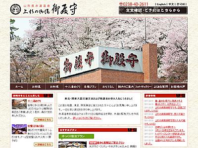 http://www.gotenmori.co.jp/