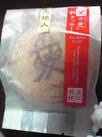 愛の兜・和クッキー