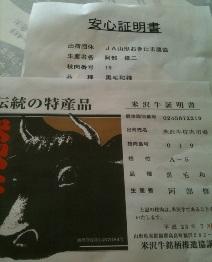 川西町産の牛です