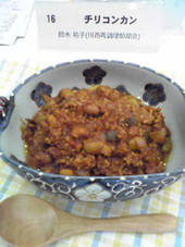 紅大豆料理コンクール