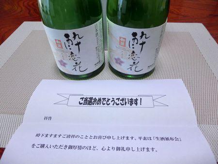 当選っ(*^^)v