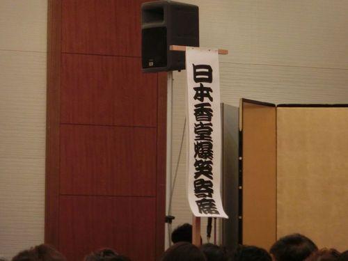 日本香堂・爆笑寄席'17