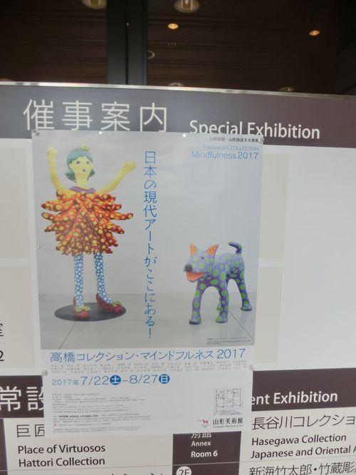 現代アート展♪