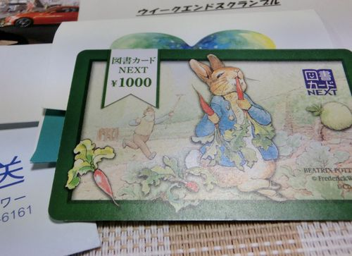 図書カード(*^^)v
