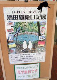 いわいまさと 酒田猫絵日記展