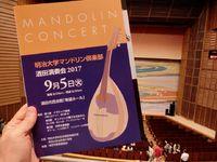 MANDOLIN CONCERT♪
