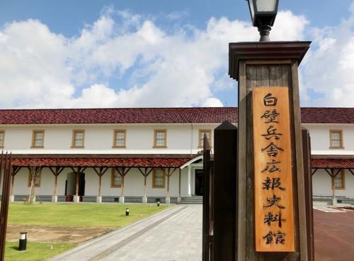白壁兵舎広報史料館