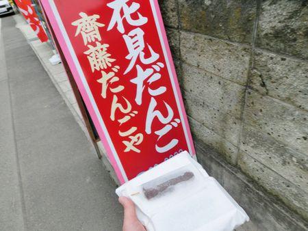 齋藤さんちのお団子 平成27年♪