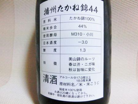 8月の山形生酒限定頒布会