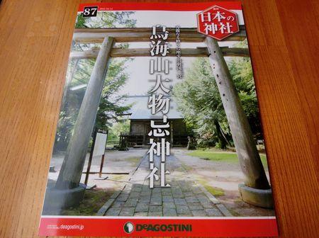 日本の神社