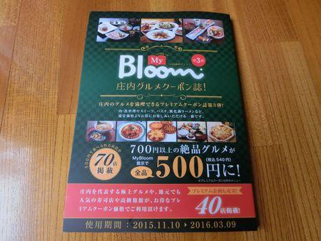 MyBloom第3弾☆