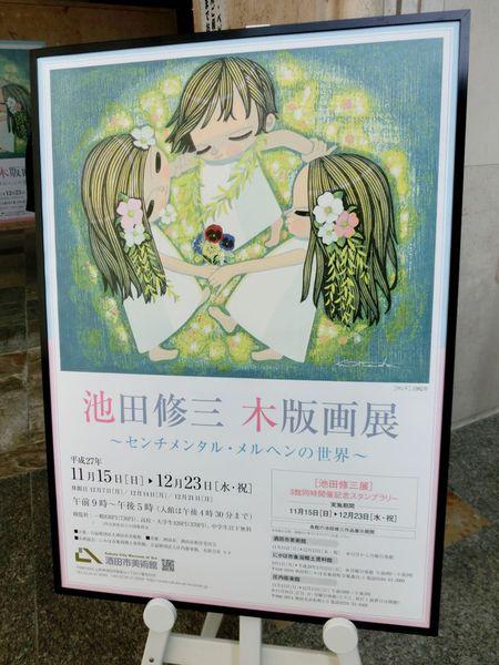 池田修三木版画展♪