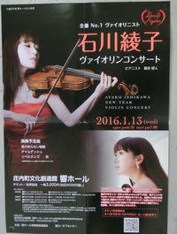 石川綾子ヴァイオリンコンサート♪