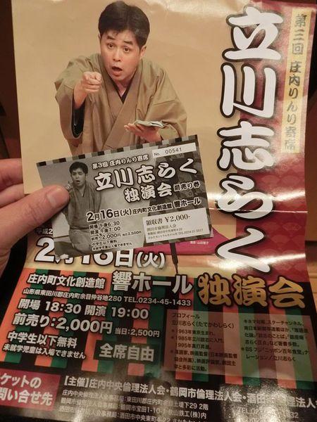 立川志らく独演会♪