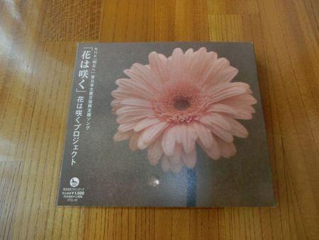 5年目の『花は咲く』