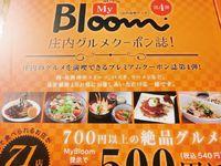 MyBloom第4弾!