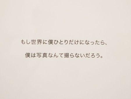 中井精也 写真展♪