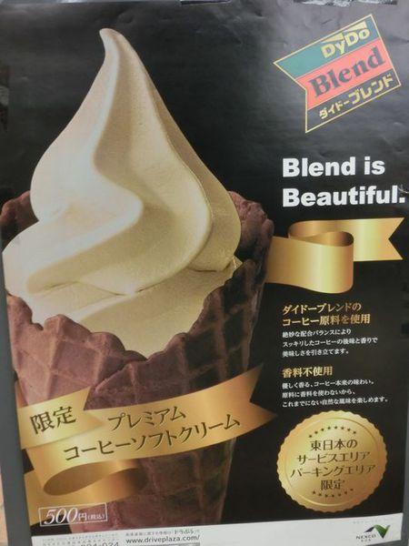 プレミアムコーヒーソフトクリーム♪