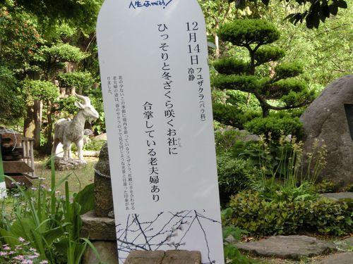 鳥海昭子歌碑