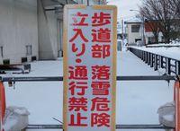 落雪危険!