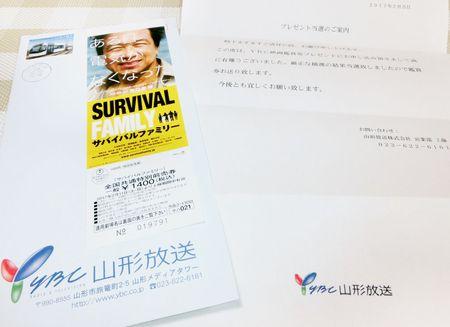 映画のチケットっ(*^^)v