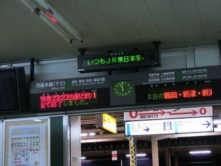真夜中の電車に乗って・・・