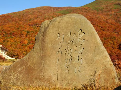 森敦の石碑