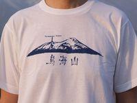 種まきじいさんTシャツ♪