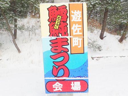 ゆざ町鱈ふくまつり'17