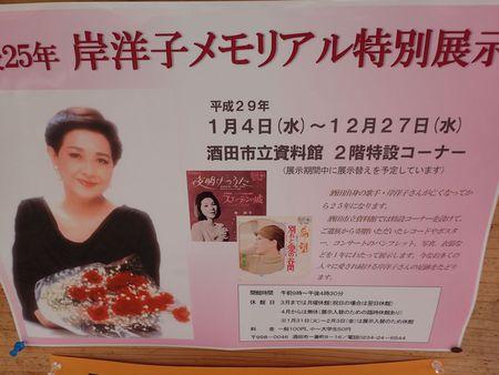 岸洋子メモリアル特別展示☆