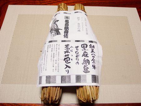 藁苞(つと)入り納豆♪