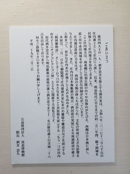 致道博物館春の企画展♪
