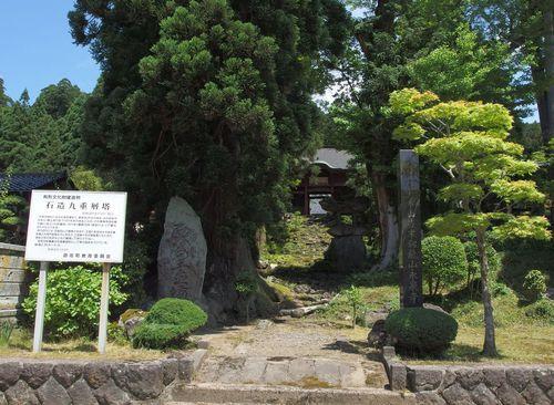 永泉寺と石造九重層塔