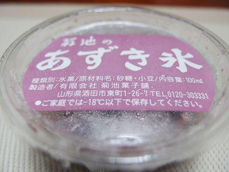 菊池のあずき氷♪