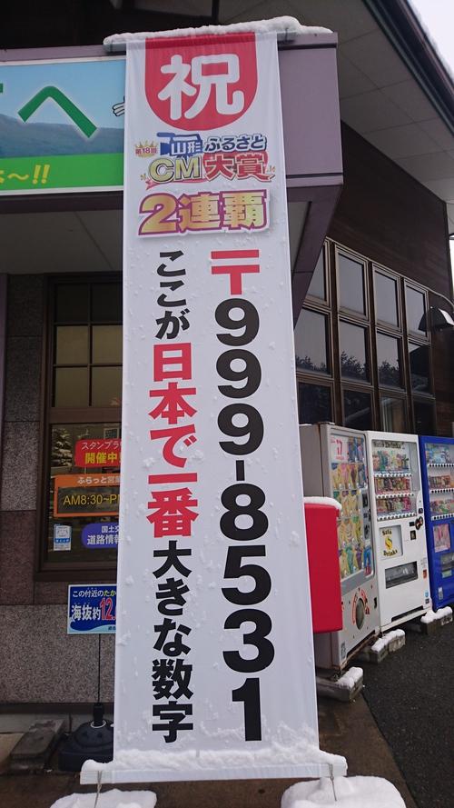 遊佐町999♪