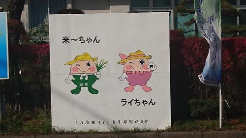 米~ちゃんの街♪