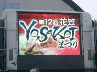 花笠YOSAKOI 2012