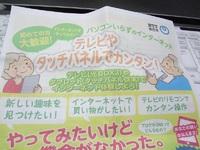 尾花沢でインターネット教室
