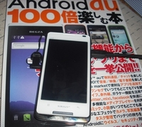 Android・au
