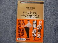 きっかけの本 ~私の生活改善②~