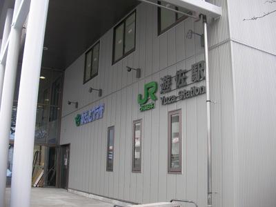 新 遊佐駅