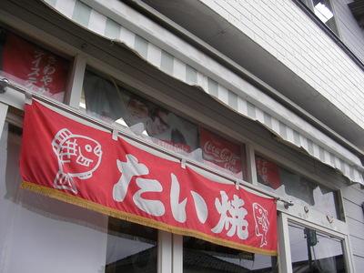 小松種物店のタイ焼き