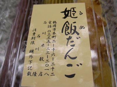 姫飯(ひめ)だんご