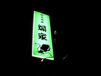 ☆鶴ニイさんと飲みに行こう☆~煽家さんの巻~