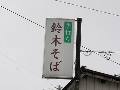 鶴岡 鈴木そば