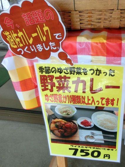 遊佐野菜カレー♪