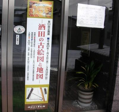 酒田市立資料館